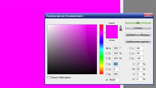 Так выглядит классический цвет фуксия.