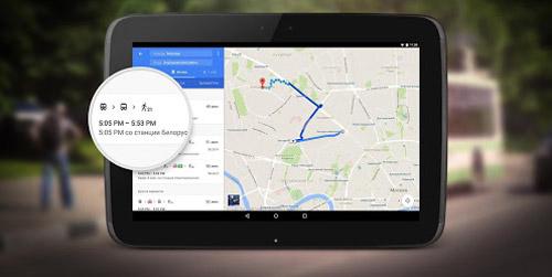 GPS навигатор для Android Google Карты.