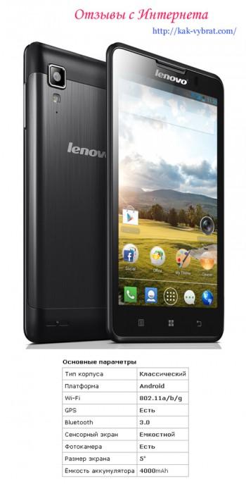 Отзывы о Lenovo P780