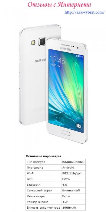 Отзывы о Samsung Galaxy A3