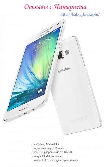 Отзывы о Samsung Galaxy A5