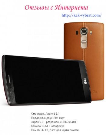 Отзывы о LG G4