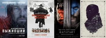 Фильмы 2016