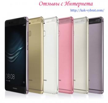 Отзывы о Huawei P9