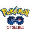 Отзывы о Pokemon Go