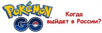 Pokemon Go,  дата выхода в России