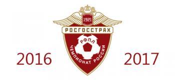 Футбол России: Премьер-лига 2016-2017,  турнирная таблица и результаты